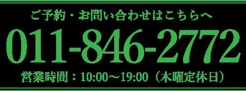 電話番号0118462772